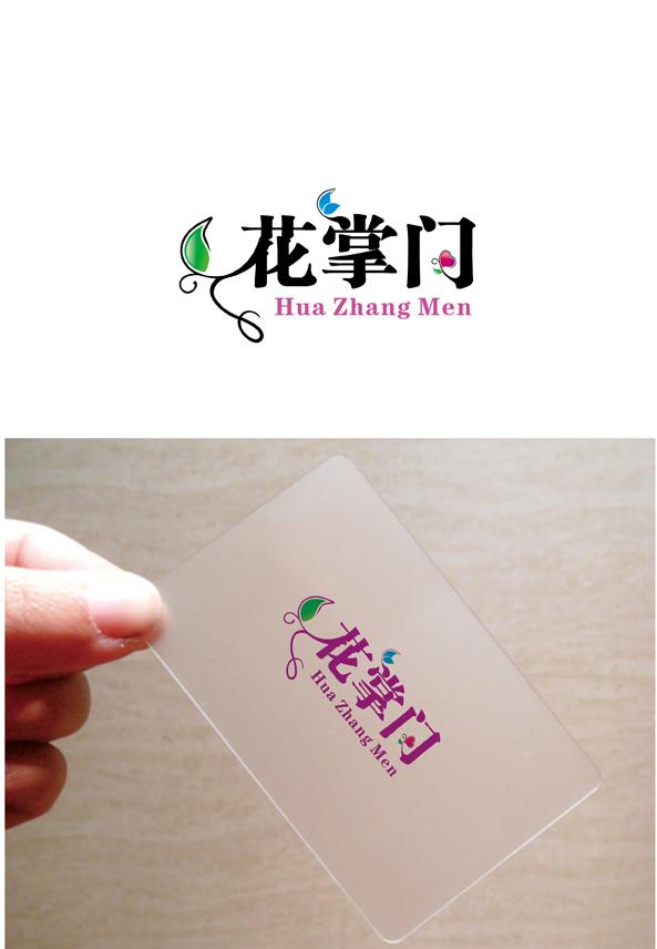 花掌门 花店logo设计