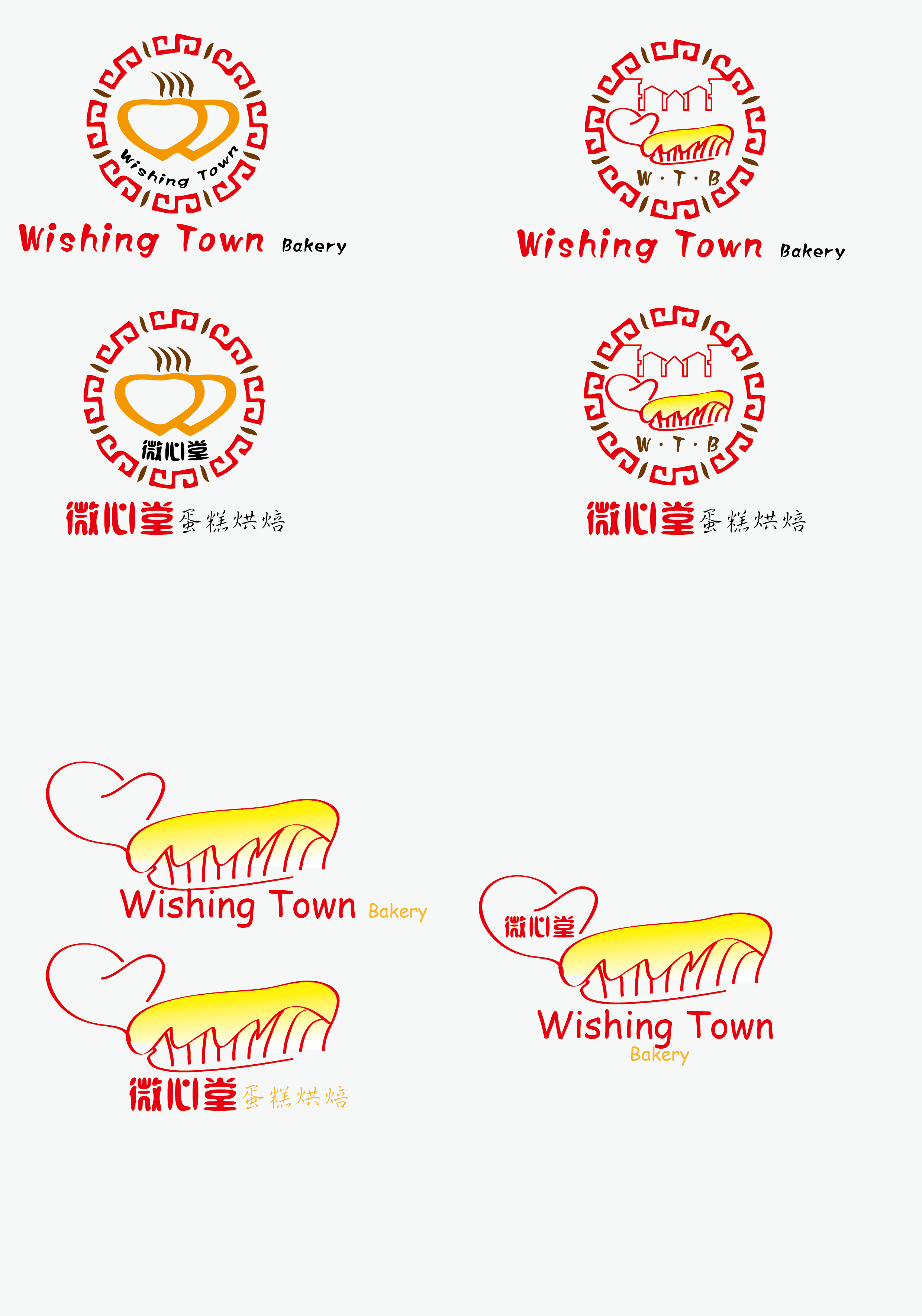 蛋糕烘焙店logo设计【能力等级从低到高只看有传图的