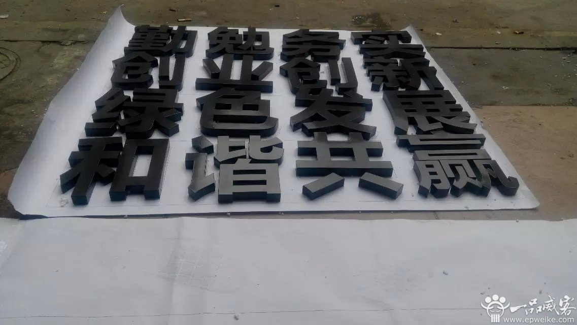 喷漆平面字_尚亿鑫树脂发光字制作公司服务列表