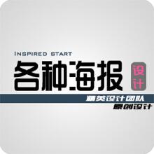 威客服务:[55445] 总监平面设计师团队打造精品高大上海报原创设计