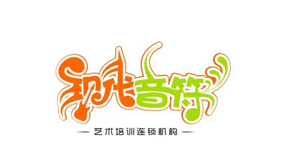 现代音符logo设计