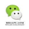 微信公众号二次开发