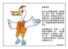 陈李济传统中药文化吉祥物设计