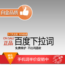 威客服务:[57557] 百度下拉词专业制作,免费包月维护,3-7天见效,100%完成!