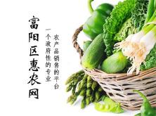 富阳惠农网农产品展示