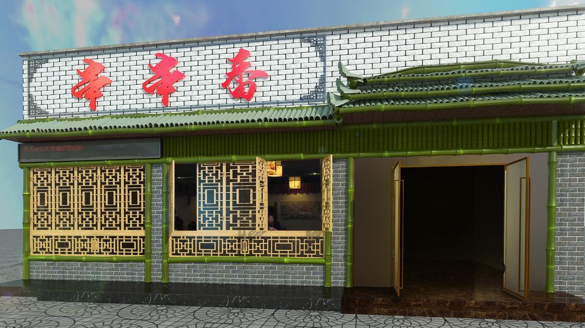 四川串串香餐厅效果图设计_一品威客网店面装修设计