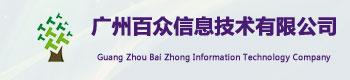 广州百众信息技术有限公司