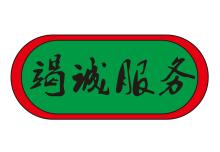 威客服务:[61766] 设计logo