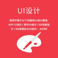 威客服务:[62080] UI设计/APP UI/软件UI/ H5场景UI/OA系统/触摸屏UI/智能电视UI