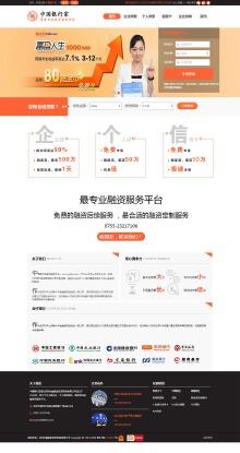 网站建设 企业网站