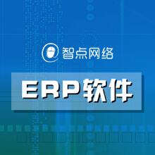 威客服务:[63780] ERP系统 ERP软件 ERP系统定制开发 企业资源管理系统