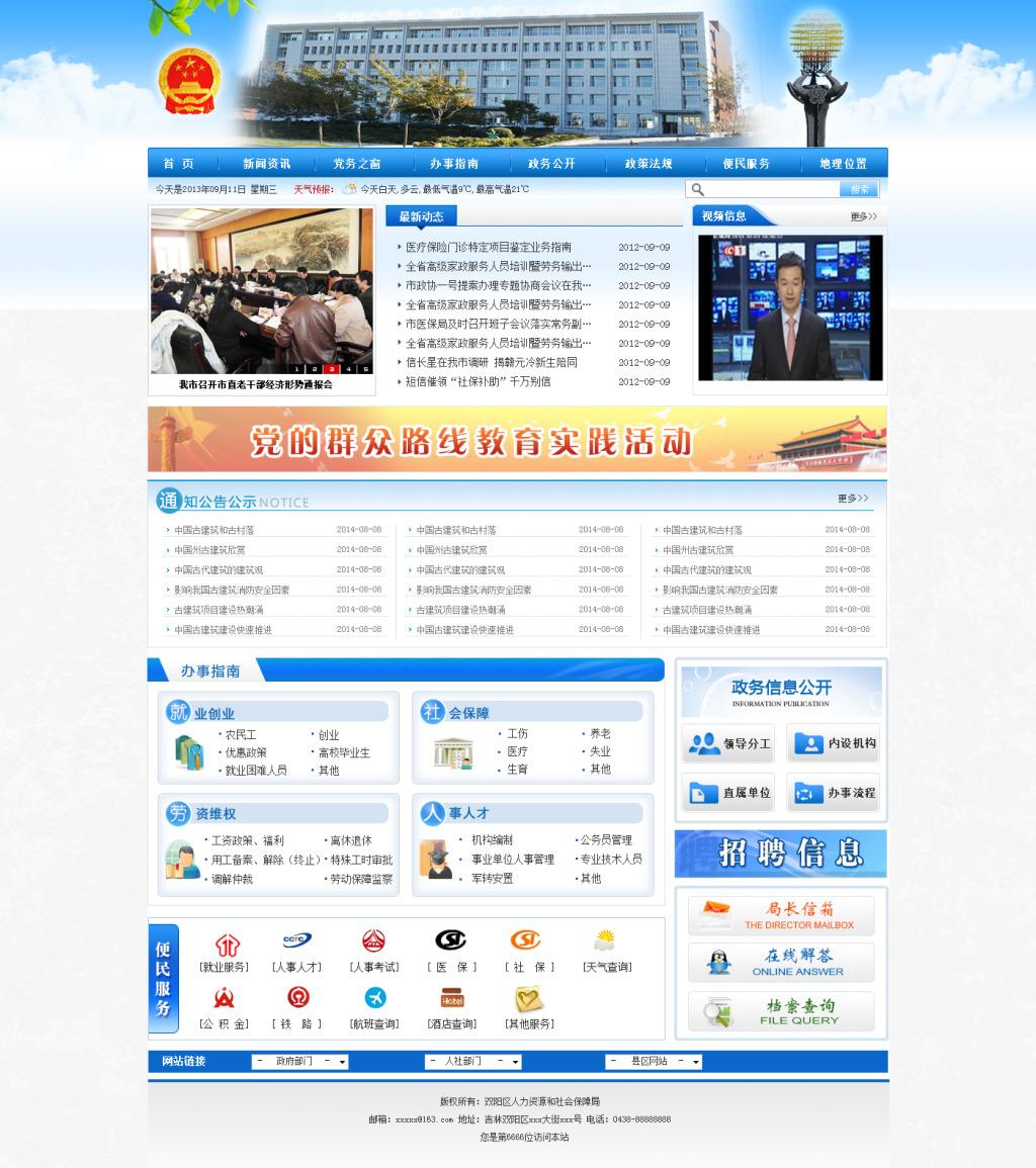 全球资讯_专业提供信息的旅游资讯网站