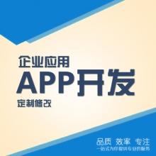 威客服务:[64877] 手机APP开发