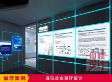 通讯企业展厅设计