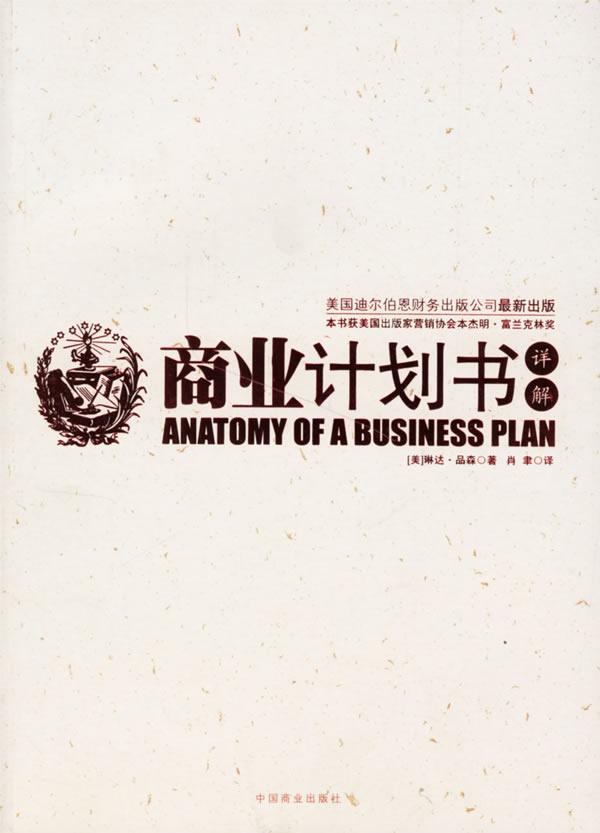 商业计划书撰写的分析对象