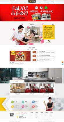 大气智能家居网站设计