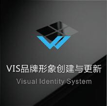 威客服务:[62334] VIS品牌创建与更新
