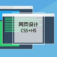 网页前端设计CSS+H5