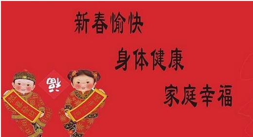 最新春节公司祝福语欣赏