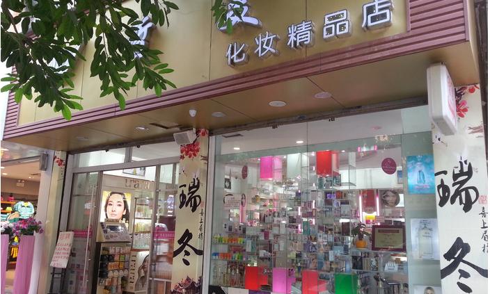 化妆店起名应该怎么用词