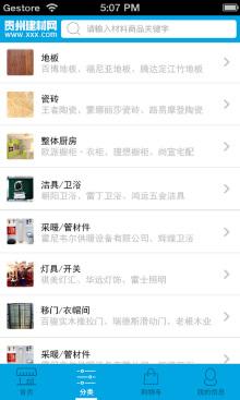 大安顺电商app