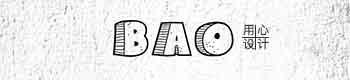 B.A.O设计
