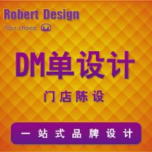 门店陈设 彩页设计 DM单设计 【萝卜兔设计】