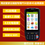 PDA手持终端(条码标签数据采集器)对接ERP服务
