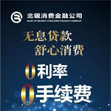 北京银行展示物料设计