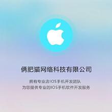 私人定制App开发IOS苹果端