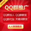 【QQ群推广】1元200人 QQ群拉人 QQ群发 代加QQ群