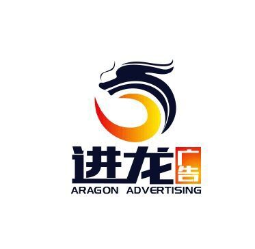 广州进龙广告有限公司
