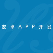 威客服务:[75361] 安卓APP开发