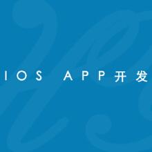 威客服务:[75362] IOS APP开发