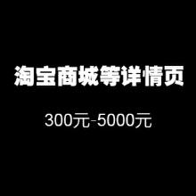 威客服务:[76251] 淘宝商城等详情页
