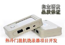 东芝脱机烧录器的开发