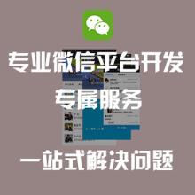 威客服务:[72274] 微信平台开发