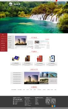 九寨沟金龙酒业集团信息化平台