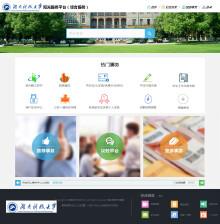 湖南科技大学阳光服务平台