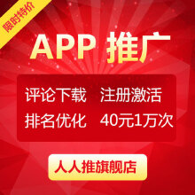 【APP推广】拒绝暴利 APP下载 低至39元