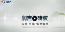 润吉瓷砖胶产品介绍