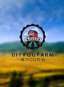 城市QQ农场