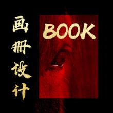 威客服务:[77967] 画册书籍·折页单张  页页精彩