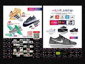 设计一张运动鞋宣传单