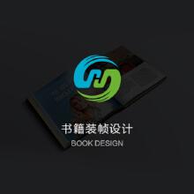 威客服务:[65727] 书籍装帧设计