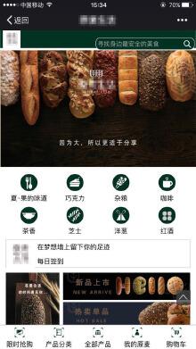面包店微信公众号开发