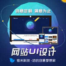 威客服务:[62291] 网页设计|UI设计|整站设计|网站设计|平台设计|系统设计