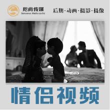威客服务:[78491] 【情侣视频】婚礼MV/小清新视频/歌曲MV/闺蜜视频/婚礼MV、微电影