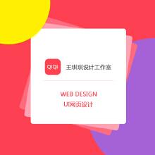 威客服务:[78849] 网页设计
