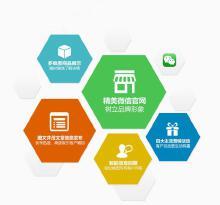 微信服务号开发